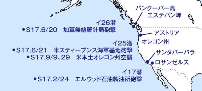 カリフォルニアに出没する日本海軍