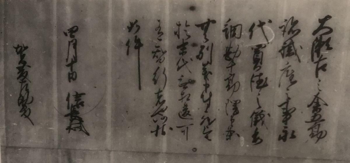 天文21年4月10日付 信長が加藤氏に宛てた文書