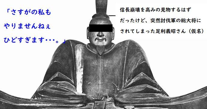 【悲報】足利義昭さん、自分で作った反信長連合軍を討伐する総大将にされてしまう