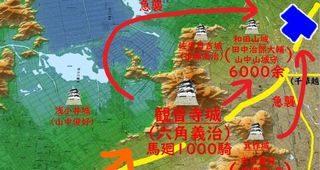 箕作城の戦い 六角氏の立てた戦略VS織田信長の戦略