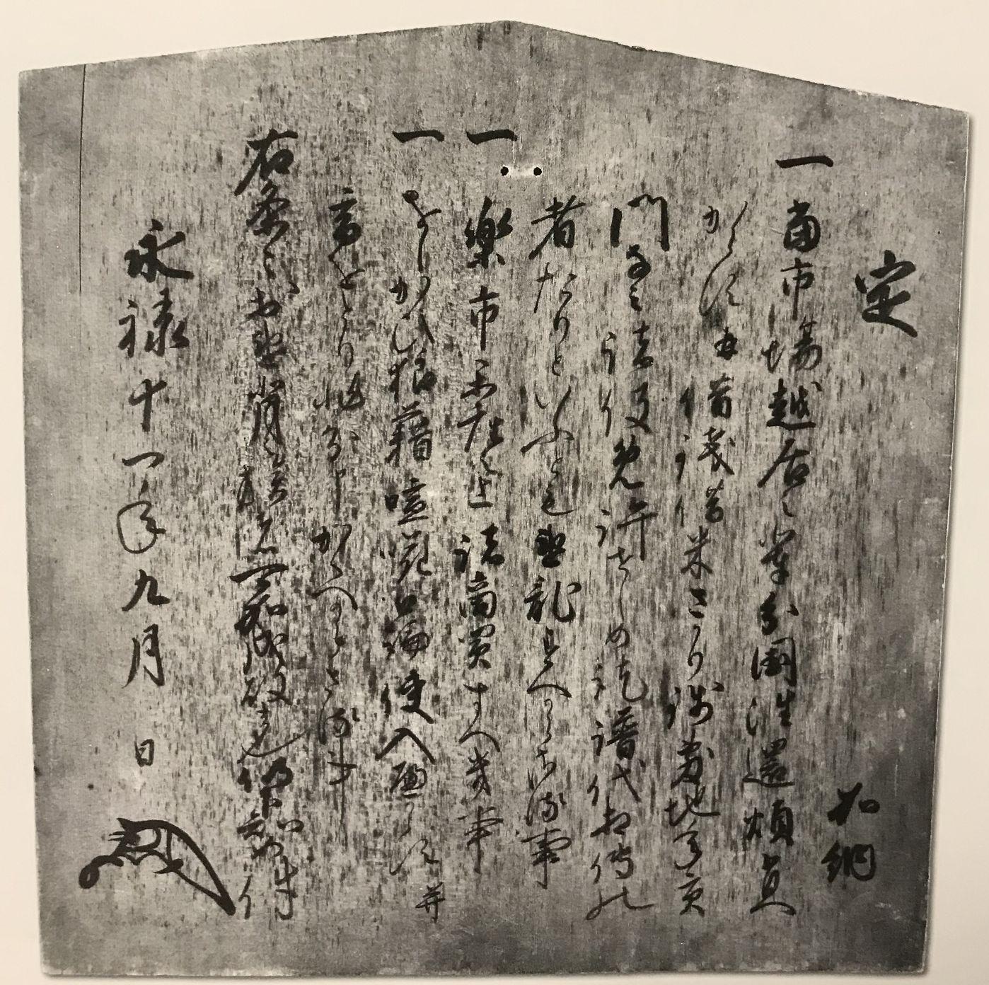 織田信長が稲葉山城下・加納に出した制札(原文)