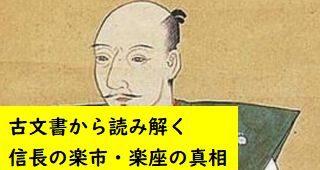 【古文書講座】織田信長の楽市・楽座政策の真相