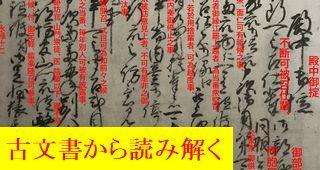 【古文書講座】信長が出した書状から読める足利義昭との関係性(殿中御掟)
