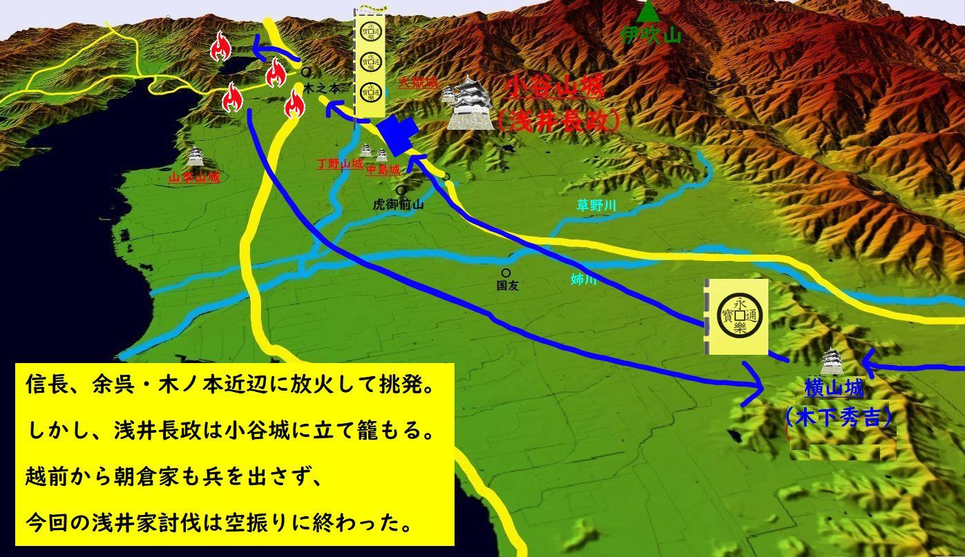元亀2年(1571)8月の浅井家討伐戦