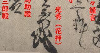 【古文書講座】「麒麟がくる」の明智光秀が細川藤孝に宛てた直筆書状を解読
