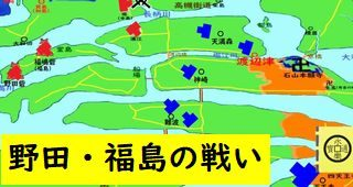 【信長包囲網成立】野田・福島の戦いを図で解説 前編
