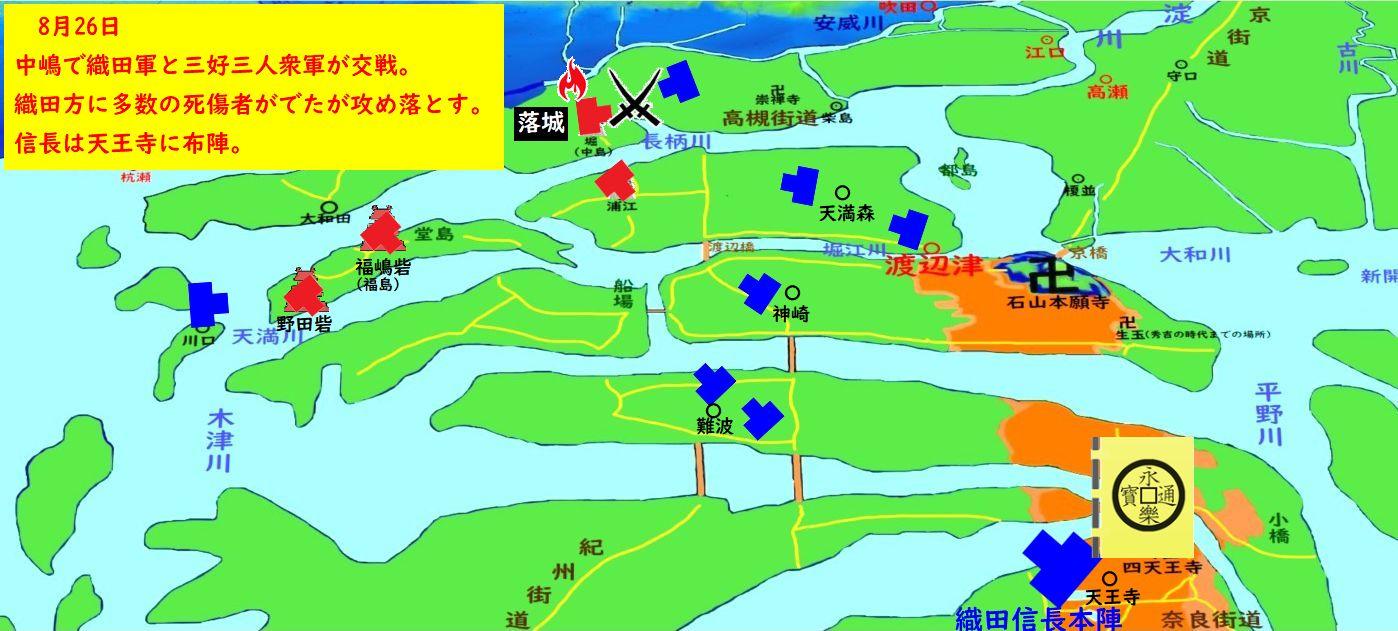 中嶋城の戦い 織田軍の布陣が完了する