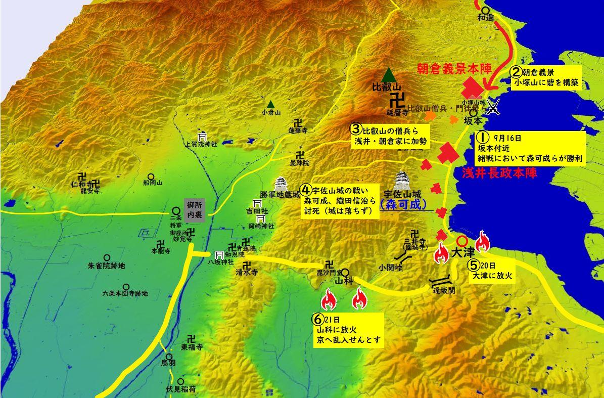 宇佐山城の戦い