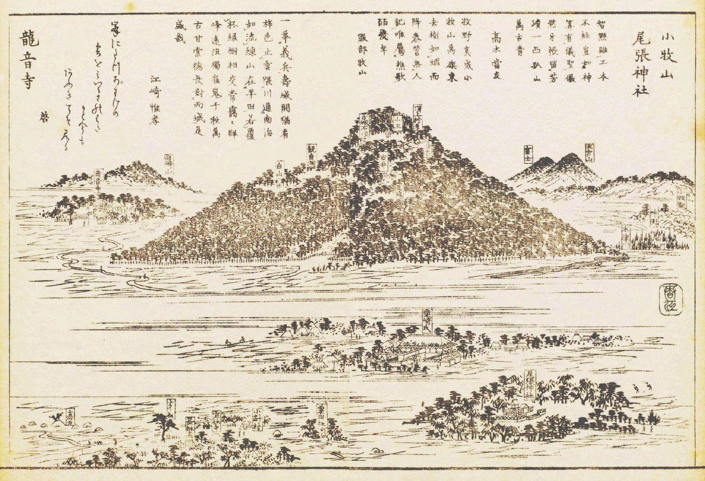 小牧山を描いた古文書