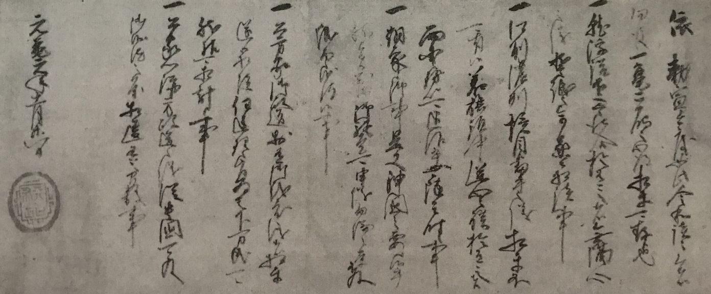 織田信長が志賀の陣で和睦の際に浅井長政へ宛てた書状(原文)
