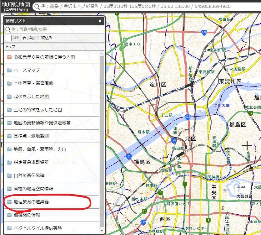 地理教育の道具箱をクリック