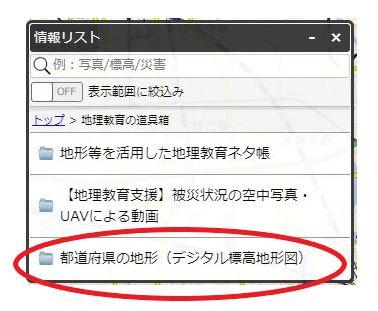 都道府県の地形(デジタル標高地形)をクリック