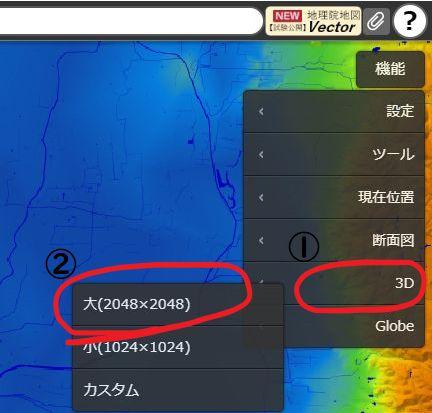 「3D」→「大」をクリック