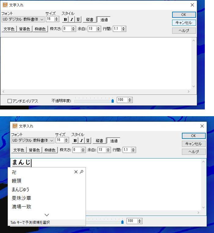 JTrimから文字を入れる方法2