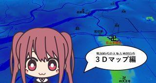 【3Dマップ】戦国時代の大坂(大阪)の地図をフリーソフトだけで作成する方法①