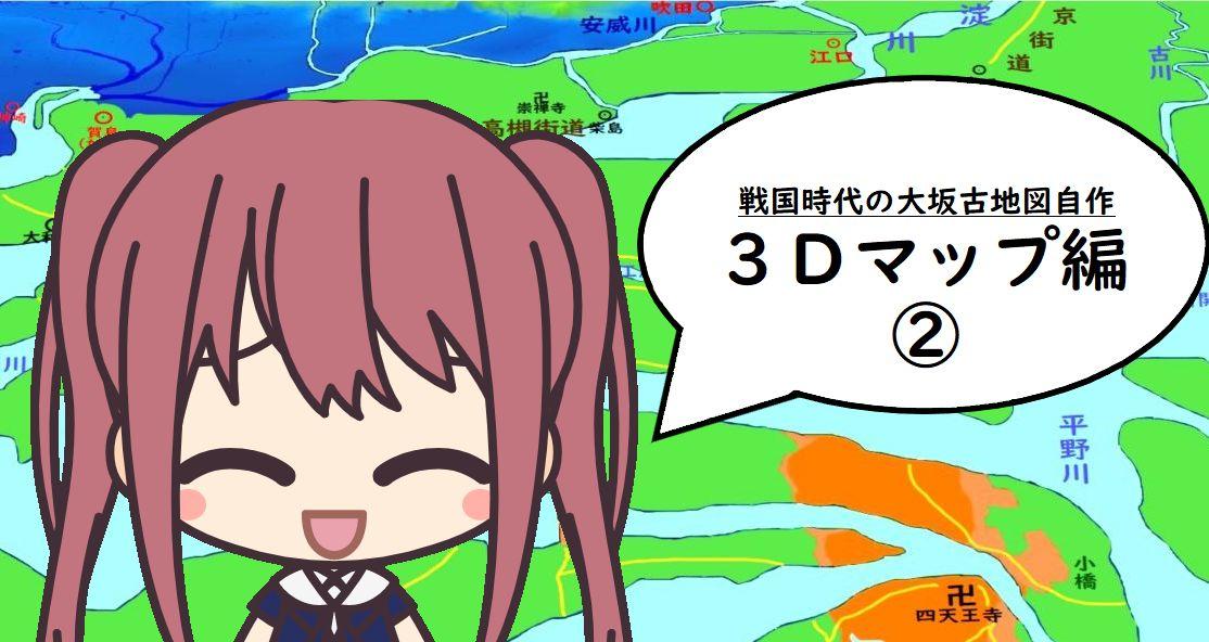 戦国時代の大坂(大阪)の地図をフリーソフトだけで作成する方法 3Dマップ編(2)
