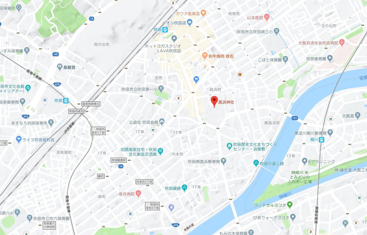 吹田市高浜神社周辺