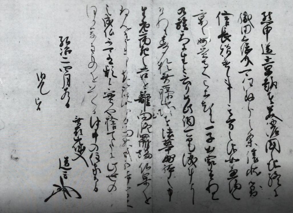 斎藤道三 美濃一国譲り状
