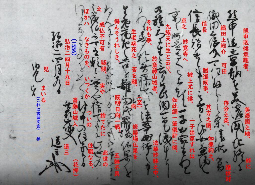 斎藤道三 美濃一国譲り状+釈文