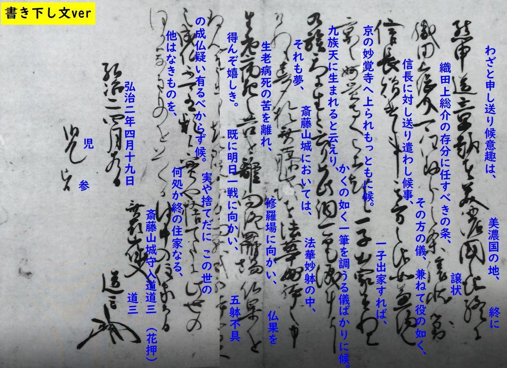 斎藤道三 美濃一国譲り状+書き下し文