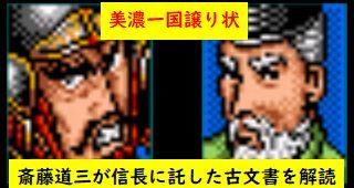 「美濃一国譲り状」斎藤道三が信長に託した古文書を解読