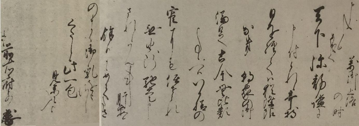 誠仁親王が信長に宛てた三職推任を記した書状