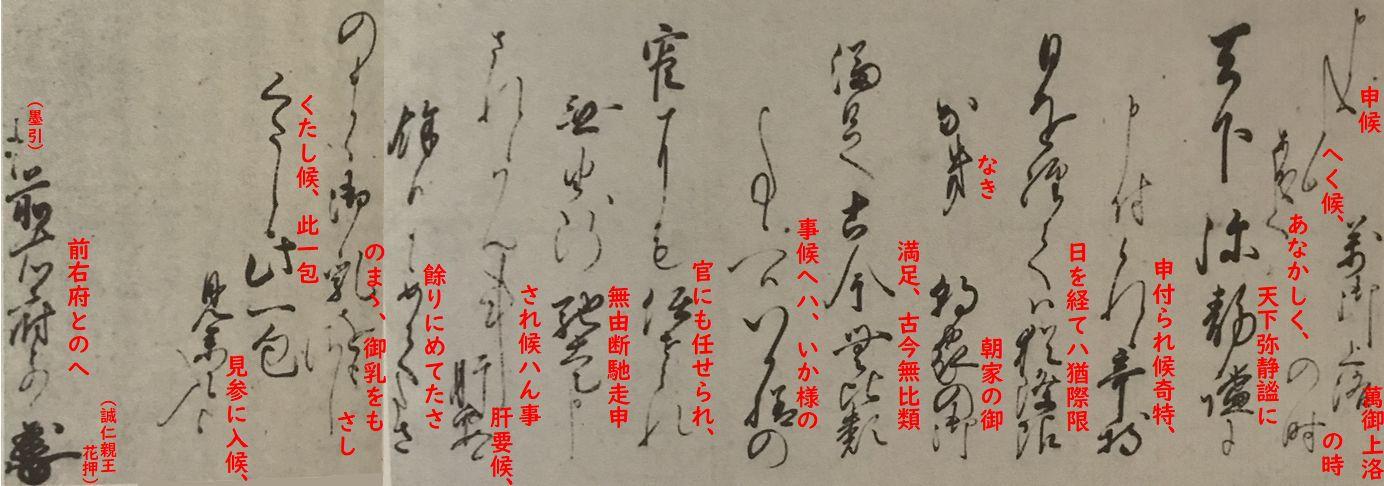 誠仁親王消息 原文に釈文を記してみた
