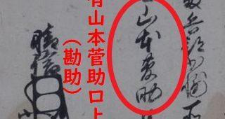 【古文書講座】山本勘助が実在したことを示す武田信玄の書状を解読