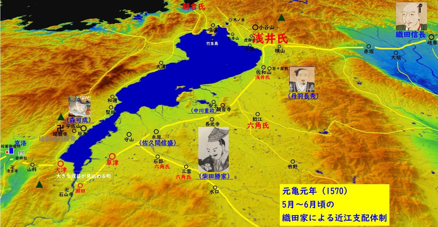 元亀元年(1570)5~6月の織田家による近江支配体制