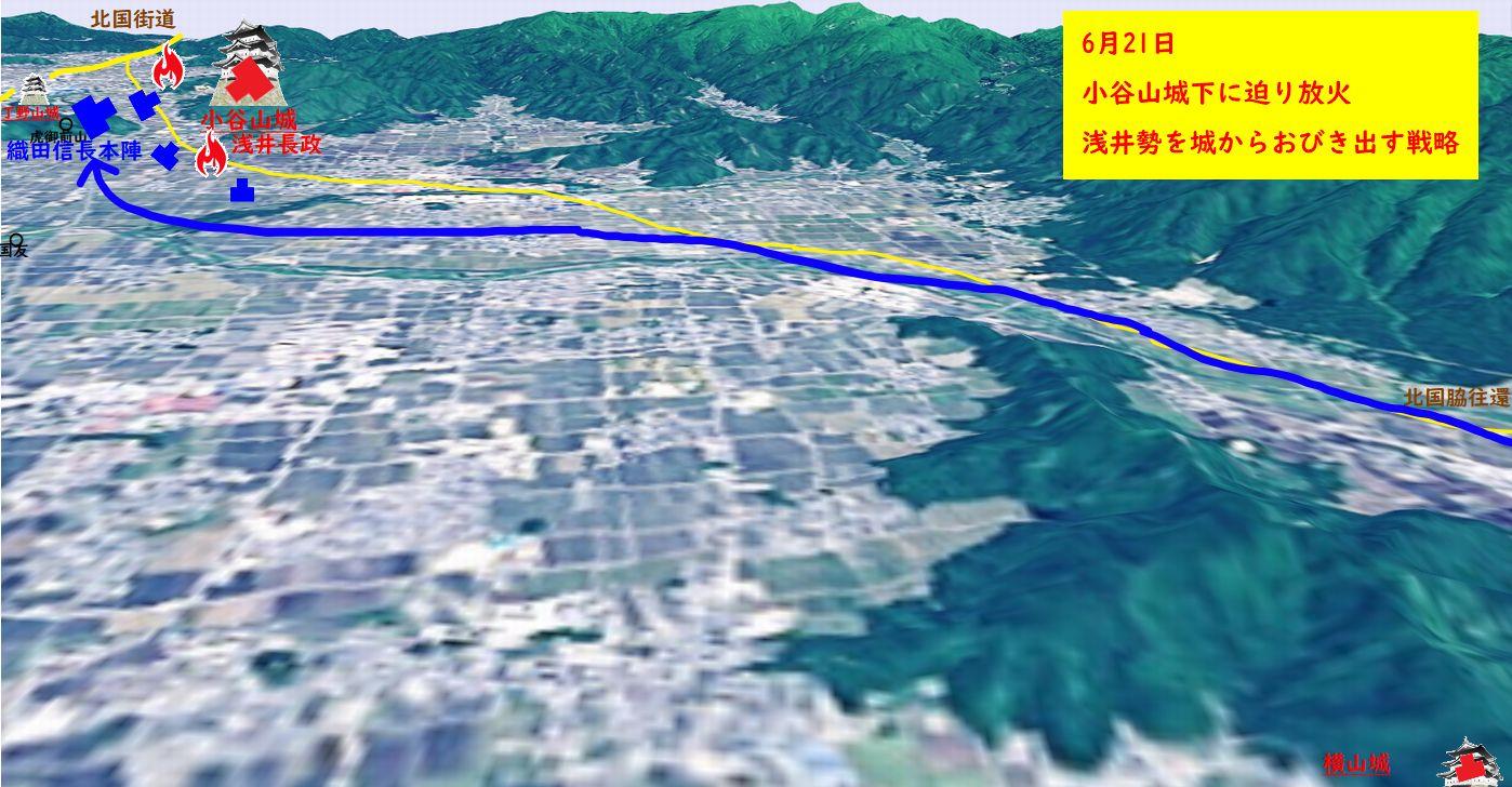 6月21日。小谷城下に火を放ち、浅井長政を城からおびき出す作戦