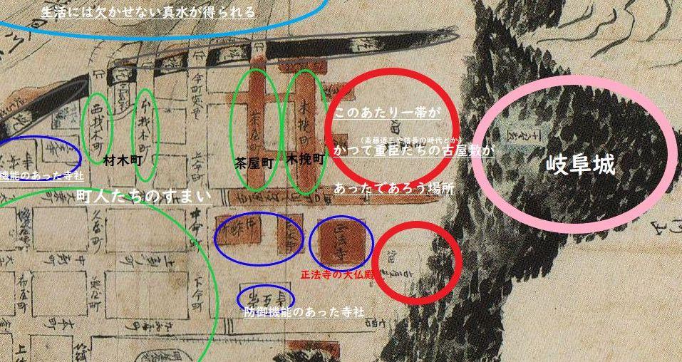 古地図の見方 岐阜城の古地図を徹底解説