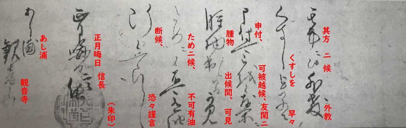 正月晦日付け織田信長朱印状+釈文