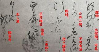 【古文書講座】信長が病の家臣を気遣い、わざわざ宣教師の医者を呼んだ時の書状