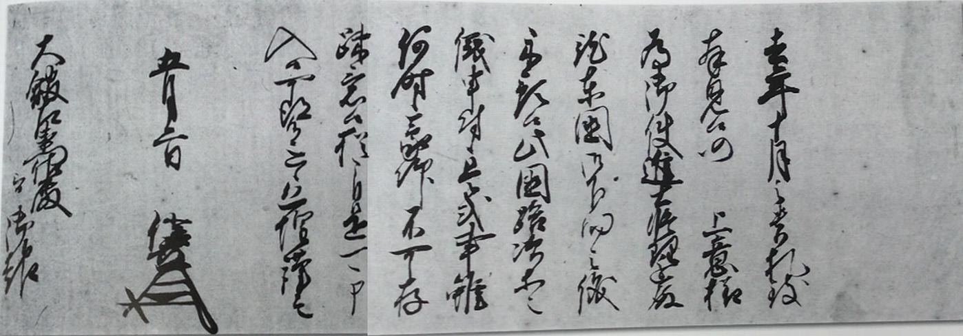 天文14年(1545)5月2日付け 織田信秀書状原文