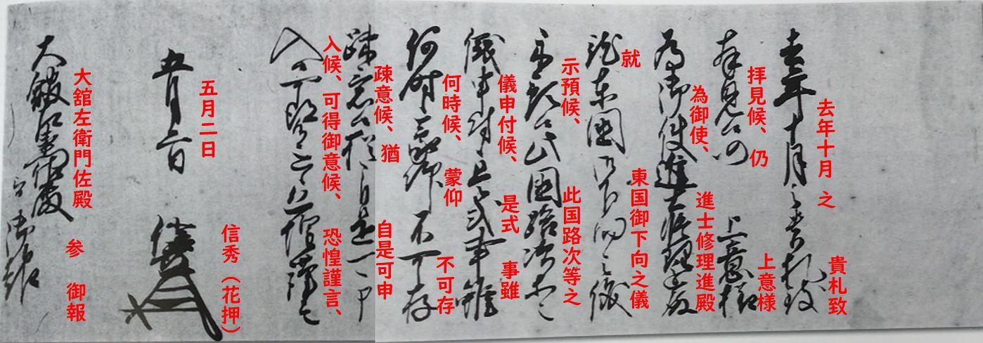 天文十四年五月二日付け織田信秀書状+釈文
