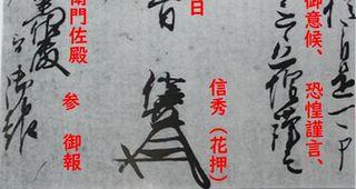 【古文書講座】織田信秀が足利将軍家へ宛てた書状 そこから見えてくるものとは