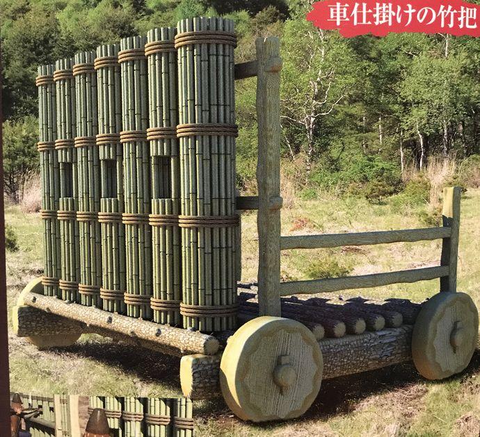 車仕掛けの竹杷
