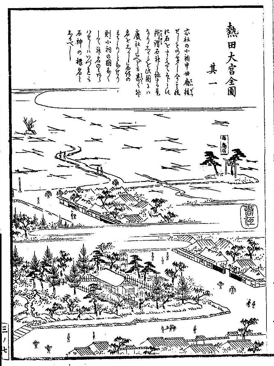 尾張名所図会 前編 巻3「熱田大宮全図」02