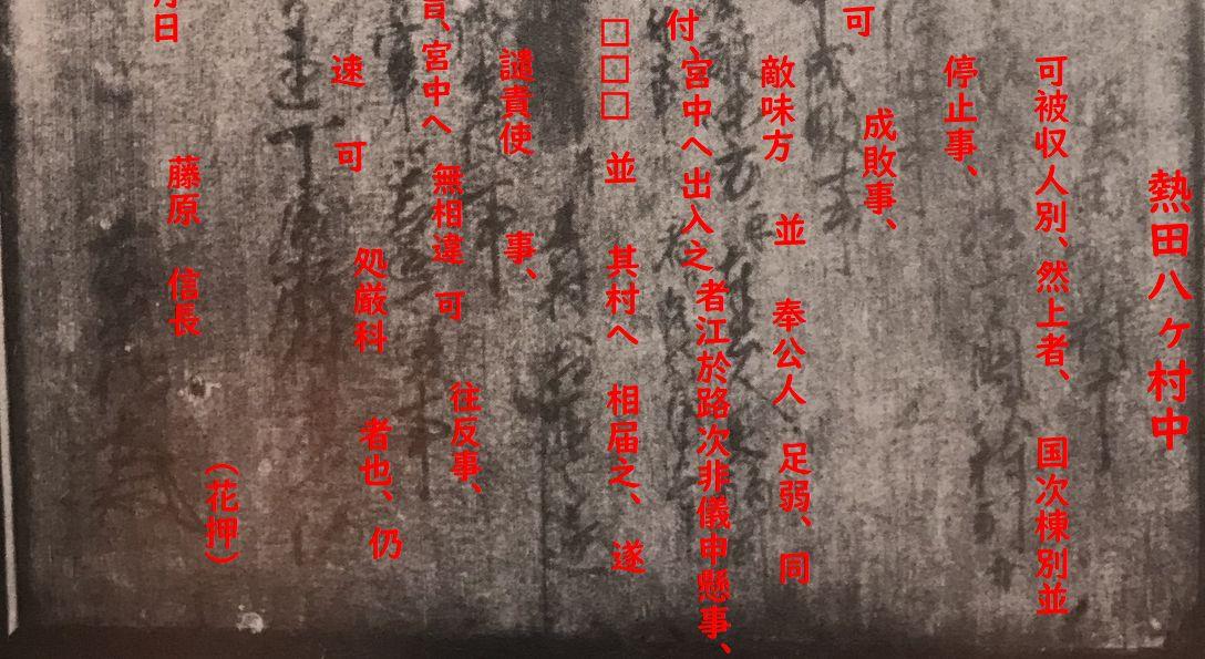 【古文書講座】現存する織田信長最古の古文書の解読に挑戦
