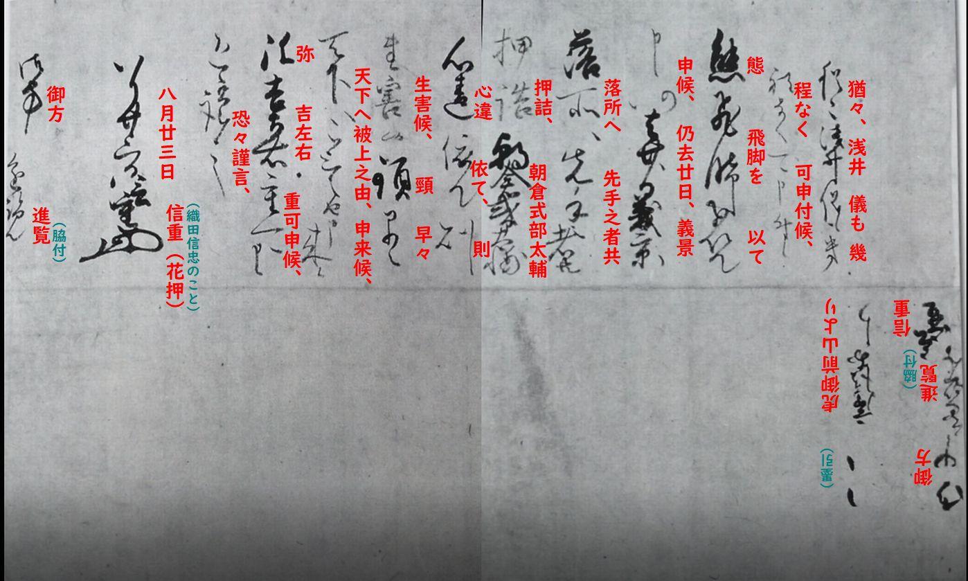 天正元年(1573)八月二十三日付け織田信忠書状+釈文