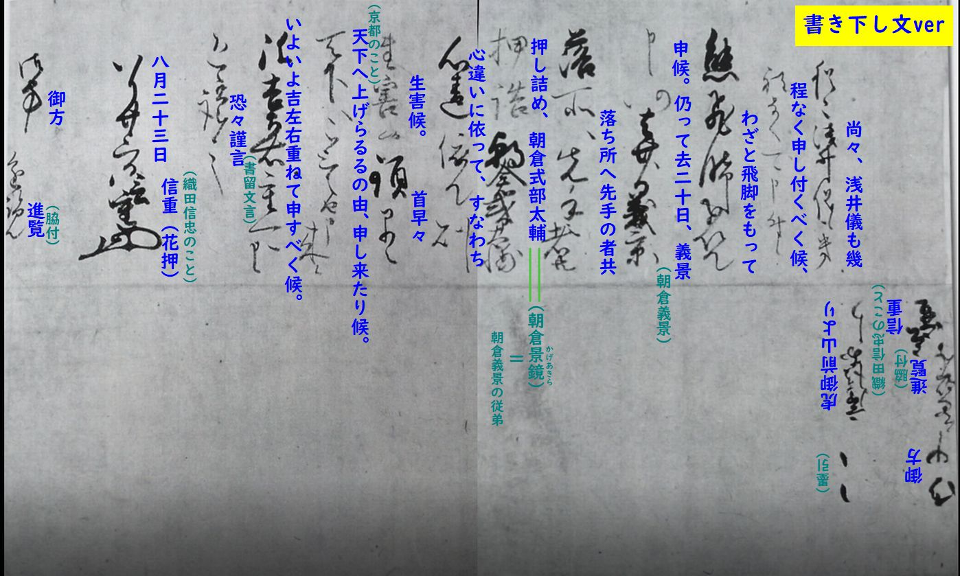天正元年(1573)八月二十三日付け織田信忠書状+書き下し文