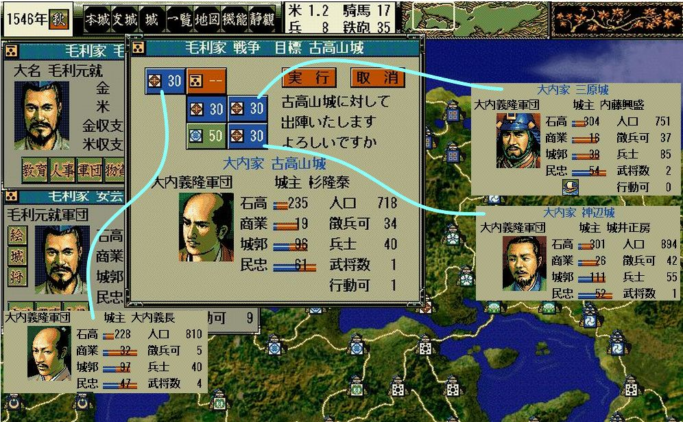 天翔記の醍醐味は複数の城を巻き込んでの戦争