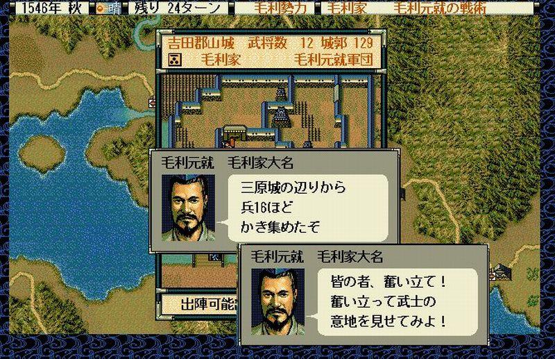 天翔記 攻城戦マップ