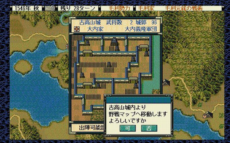 天翔記 城を何度も出入りすると防御度が落ちる