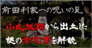 前田利家を呪った謎の屋根瓦 小丸城跡から出土した古文書を解読