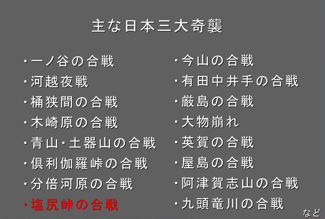 日本三大奇襲・・・とは2