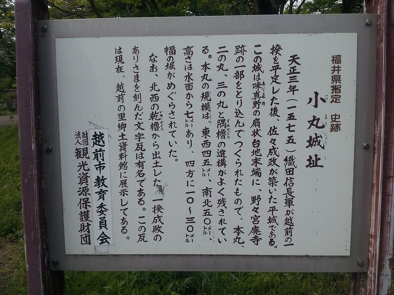 越前小丸城跡の看板