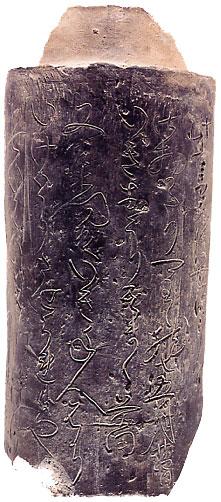 小丸城跡から出土した前田利家を呪った丸瓦(越前の里資料館所蔵)