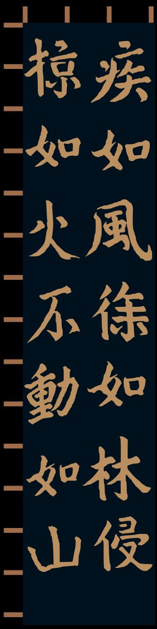武田信玄の軍旗として有名な風林火山