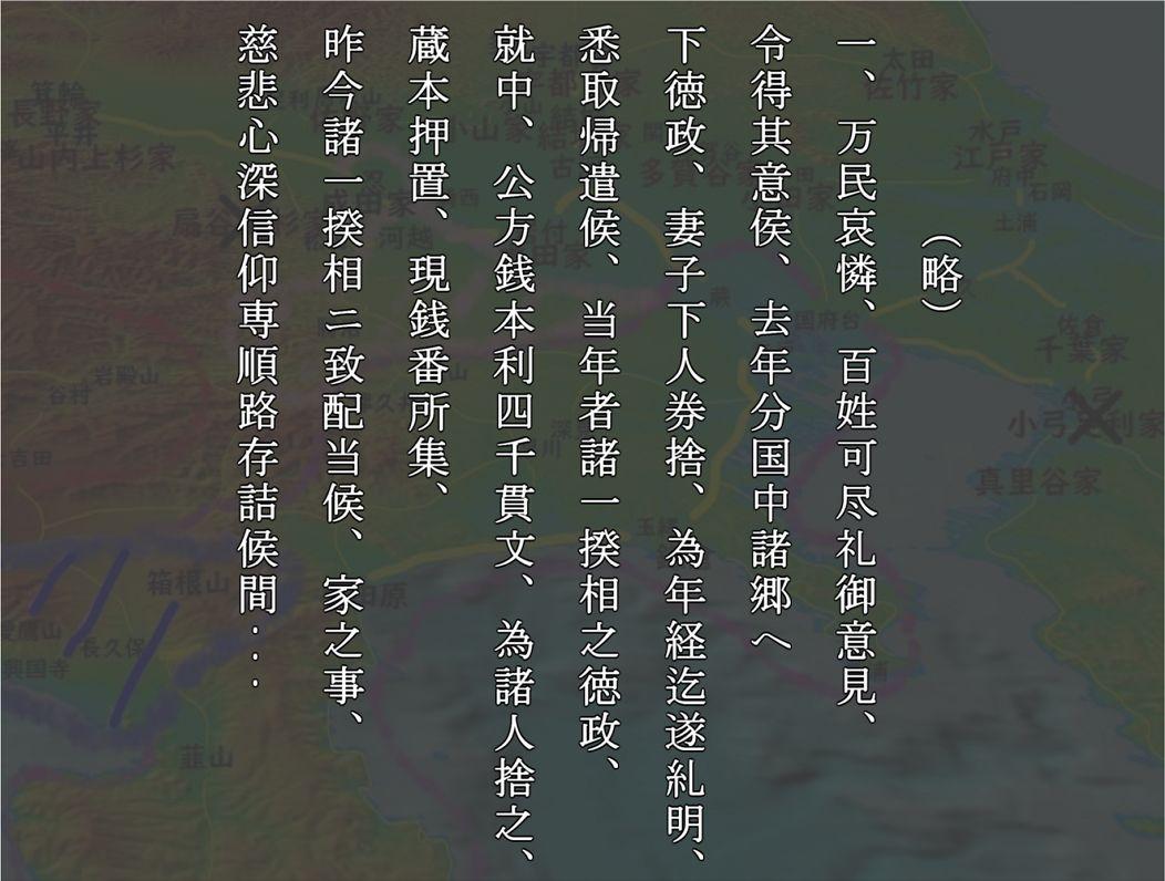 北条氏康による徳政令発行